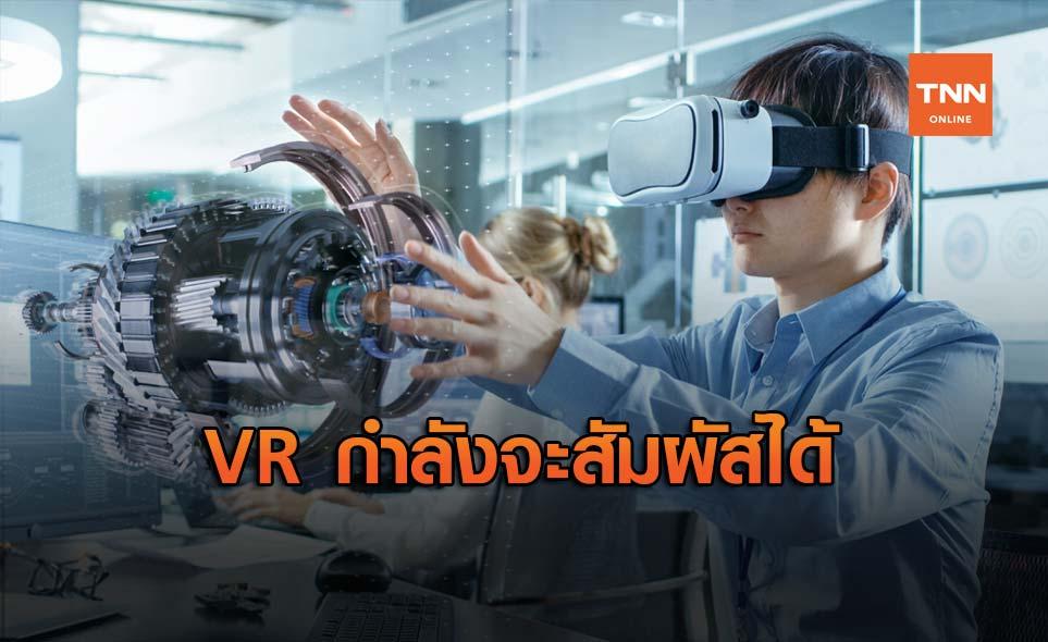 เทคโนโลยีกำลังทำให้สัมผัส VR ได้แล้ว