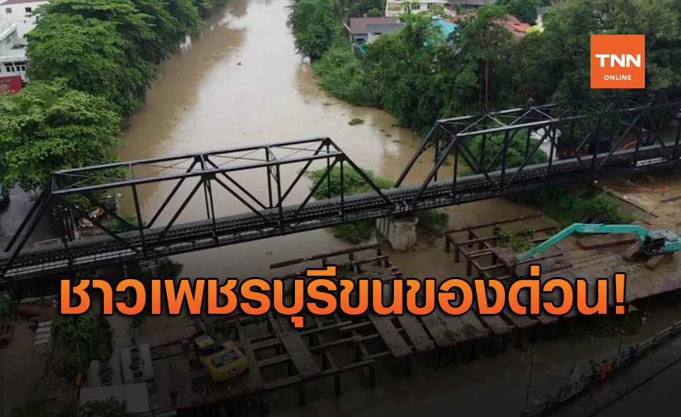 เพชรบุรี ประกาศเตือน ปชช.ขนของหนีน้ำท่วม ภายในบ่ายวันนี้