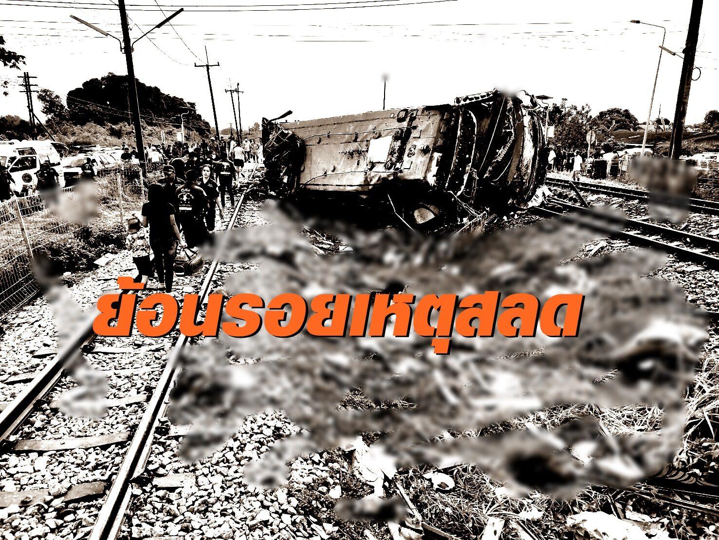 ย้อนอดีตรถไฟมรณะ สลดสุดผู้เสียชีวิตกว่า 50 คน