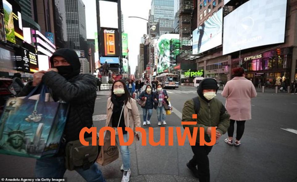 พิษโควิด-19 ทำคนเอเชียในนิวยอร์กตกงานสูงเป็นประวัติการณ์