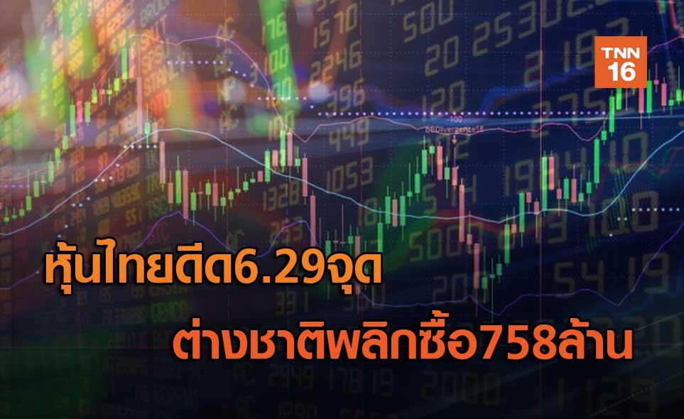 หุ้นไทยดีด 6.29 จุด ต่างชาติพลิกซื้อ758 ล้าน