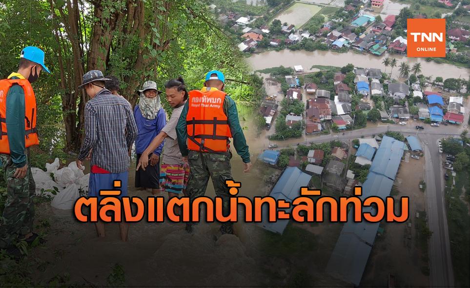 ตลิ่งแม่น้ำเพชรบุรีแตก ทะลักท่วมบ้านปชช.เกือบร้อยหลัง