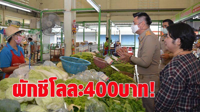 ผักชีโลละ300-400 บาท! พาณิชย์ชี้น้ำท่วมกระทบราคาผักสดสูงขึ้น 5-10% ในช่วงเทศกาลกินเจ