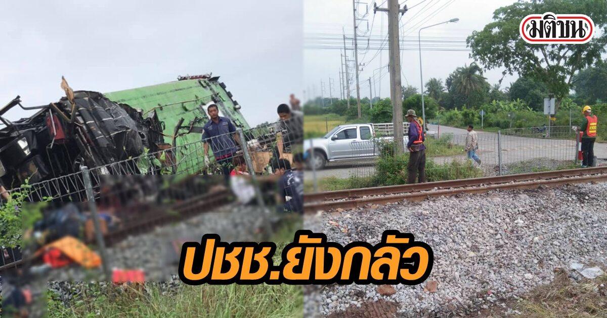'แขวงกลั่น' ยามเช้าสุดวังเวง ชาวบ้านไม่กล้าขึ้นรถไฟ หลังเหตุบัสทัวร์บุญดับ
