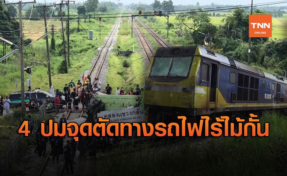 คมนาคม เร่งแก้ปัญหาจุดตัดทางรถไฟทั่วประเทศ หวั่นเกิดเหตุซ้ำ
