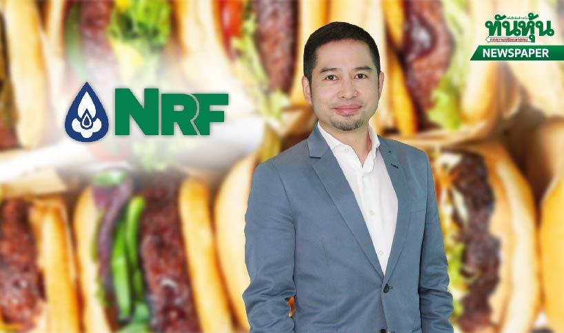 ยักษ์ข้ามชาติดีลNRF เนื้อจากพืชเด้ง10เท่า