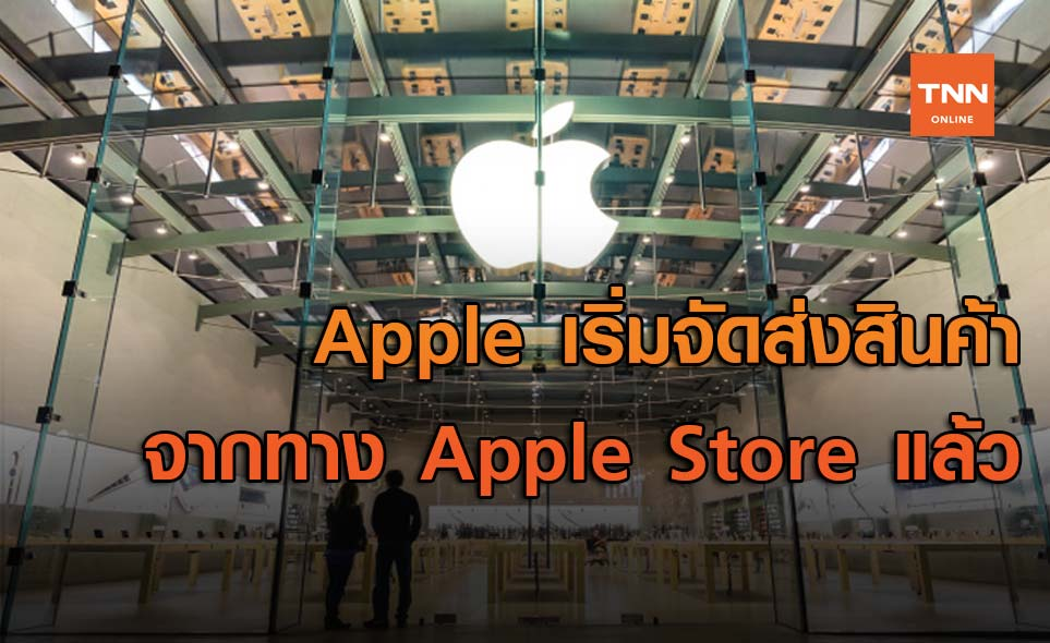 Apple เริ่มจัดส่งสินค้าจากทาง Apple Store แล้ว
