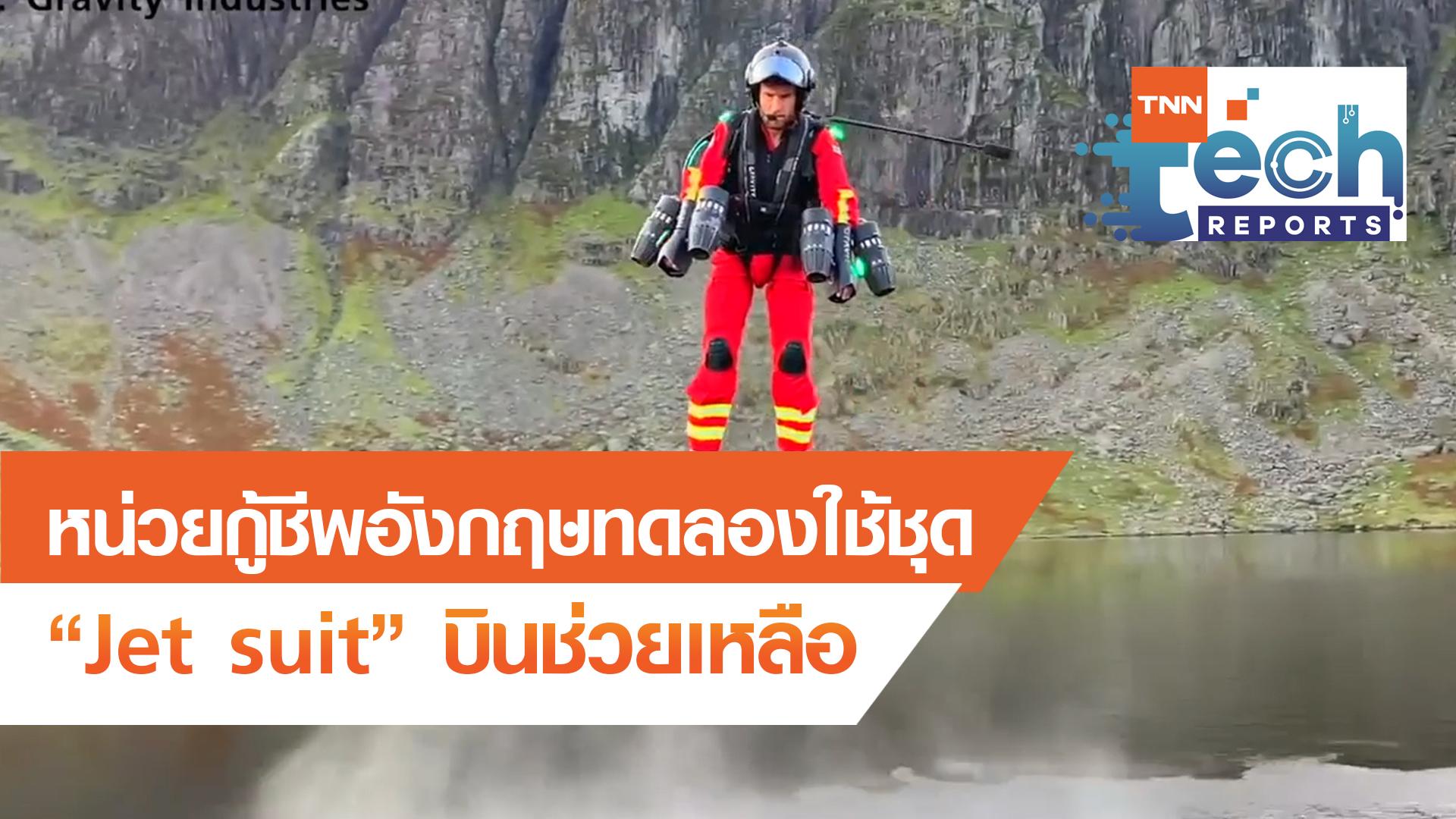 ทดลองใช้ชุด Jet suit บินช่วยเหลือผู้ประสบภัย | TNN Tech Reports EP 7 | 12 ต.ค. 63