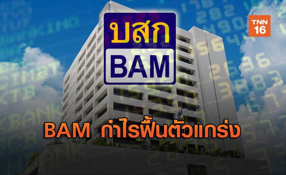 BAMกำไรฟื้นตัวแกร่ง