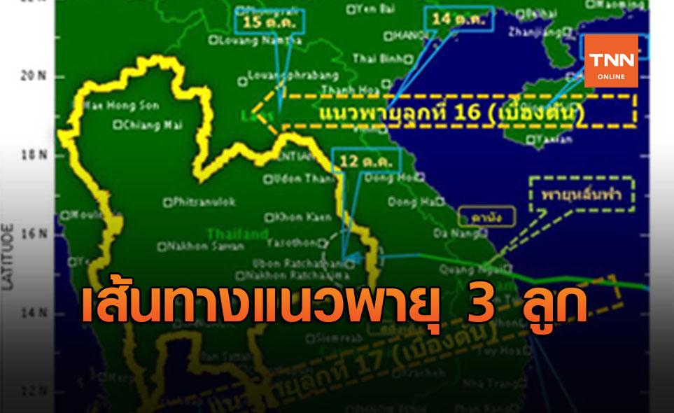 เช็กไทม์ไลน์ เส้นทางพายุ 3 ลูกจ่อคิวถล่มไทย 11-20 ต.ค.