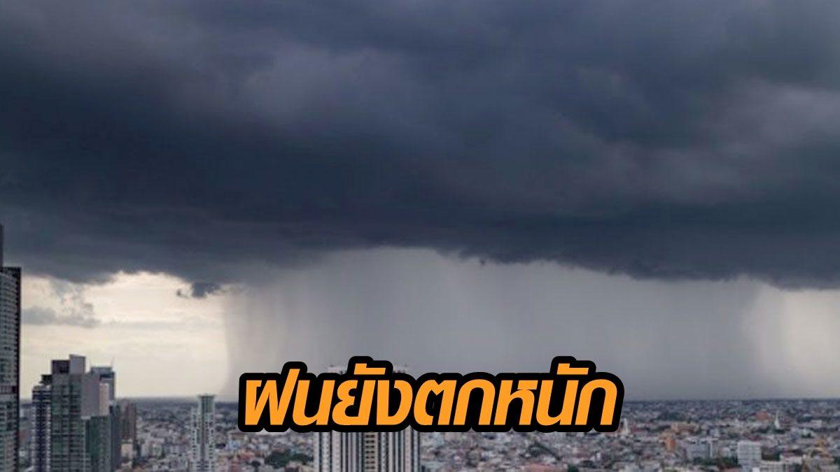 กรมอุตุฯ เตือน 'พายุหลิ่นฟา' ฉบับสุดท้าย เตือน 9 จว.อีสาน ต้องระวังฝนยังตกหนัก
