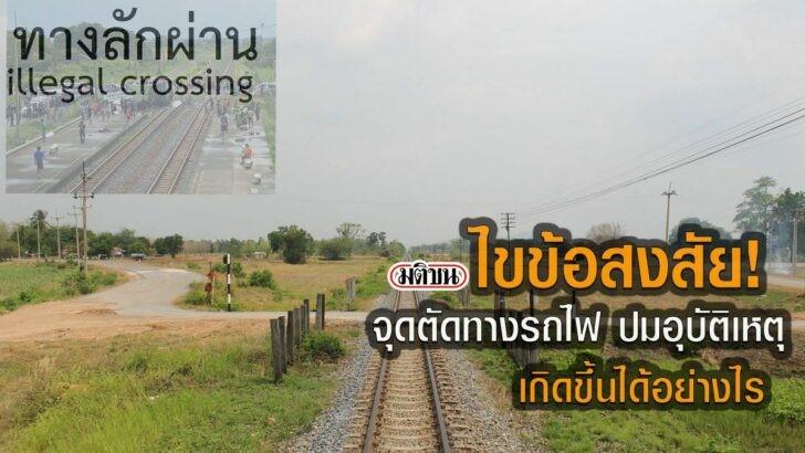 ไขข้อสงสัย 'ทางลักผ่าน' จุดตัดทางรถไฟ ปมอุบัติเหตุ เกิดขึ้นได้อย่างไร