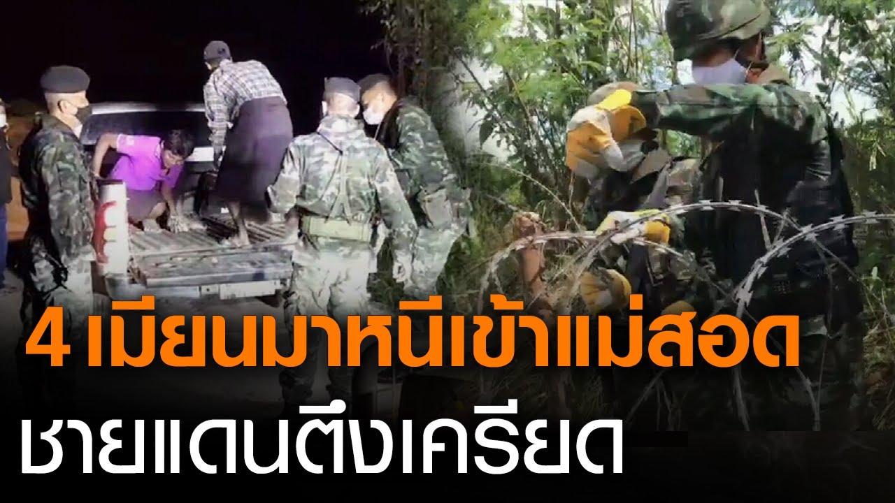 จับ 4 พม่าหนีเข้าแม่สอด สั่งชายแดนสกัดโควิด (คลิป)
