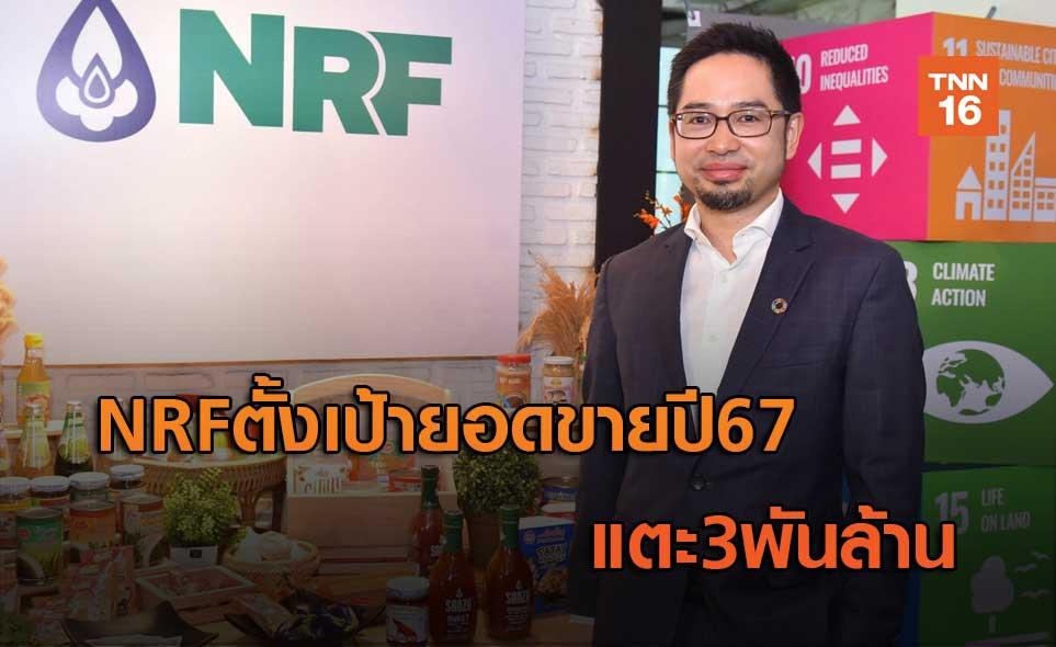 NRF ตั้งเป้ายอดขายปี 67 แตะ3 พันล้าน