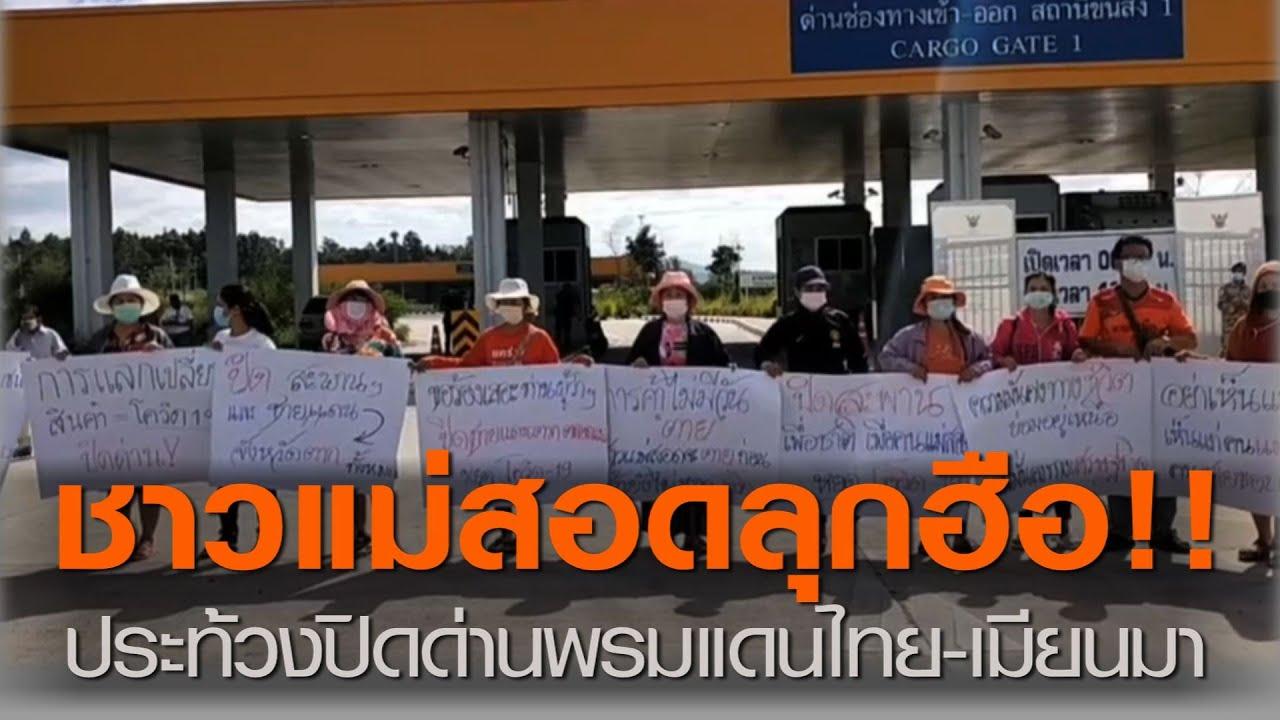 ชาวแม่สอดลุกฮือ!! ประท้วงปิดด่านพรมแดนไทย-เมียนมา    TNN ข่าวดึก (คลิป)