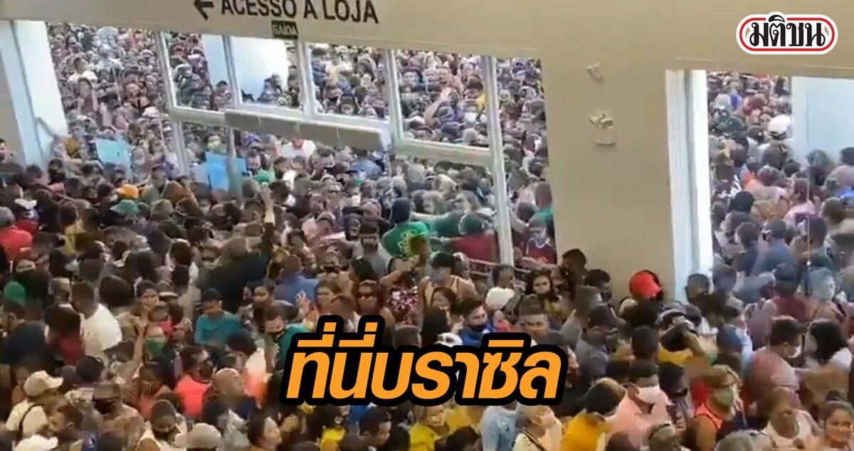 ชาวบราซิลนับพัน แห่เที่ยวห้างใหม่ เบียดเสียดแน่นไม่กลัวโควิด ยอดรวมติดเชื้อ 5.09 ล้าน
