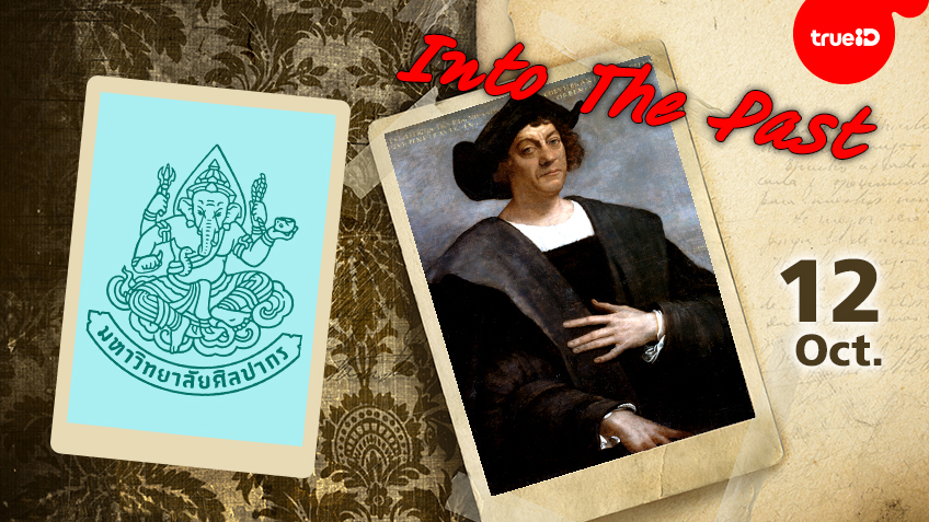 Into the past : โรงเรียนประณีตศิลปกรรม ได้รับการยกฐานะขึ้นเป็น มหาวิทยาลัยศิลปากร , คริสตอเฟอร์ โคลัมบัส ขึ้นฝั่งที่แคริบเบียน ซึ่งเขาคิดว่าเป็นเอเชียตะวันออก (12ต.ค.)