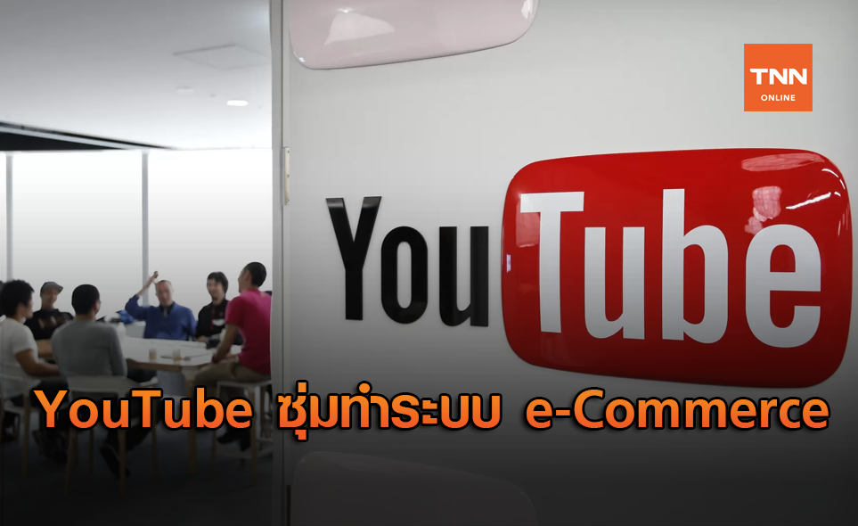 YouTube ซุ่มพัฒนาระบบ e-Commerce เพิ่มฟีเจอร์ซื้อขายสินค้าจาก Channel ได้โดยตรง