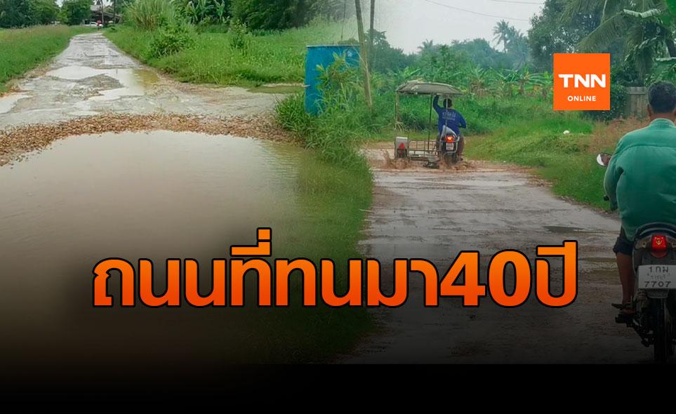 ไม่ไหวแล้ว!!  ชาวบ้านวอนช่วยซ่อมถนน หลังทนมานานกว่า 40 ปี