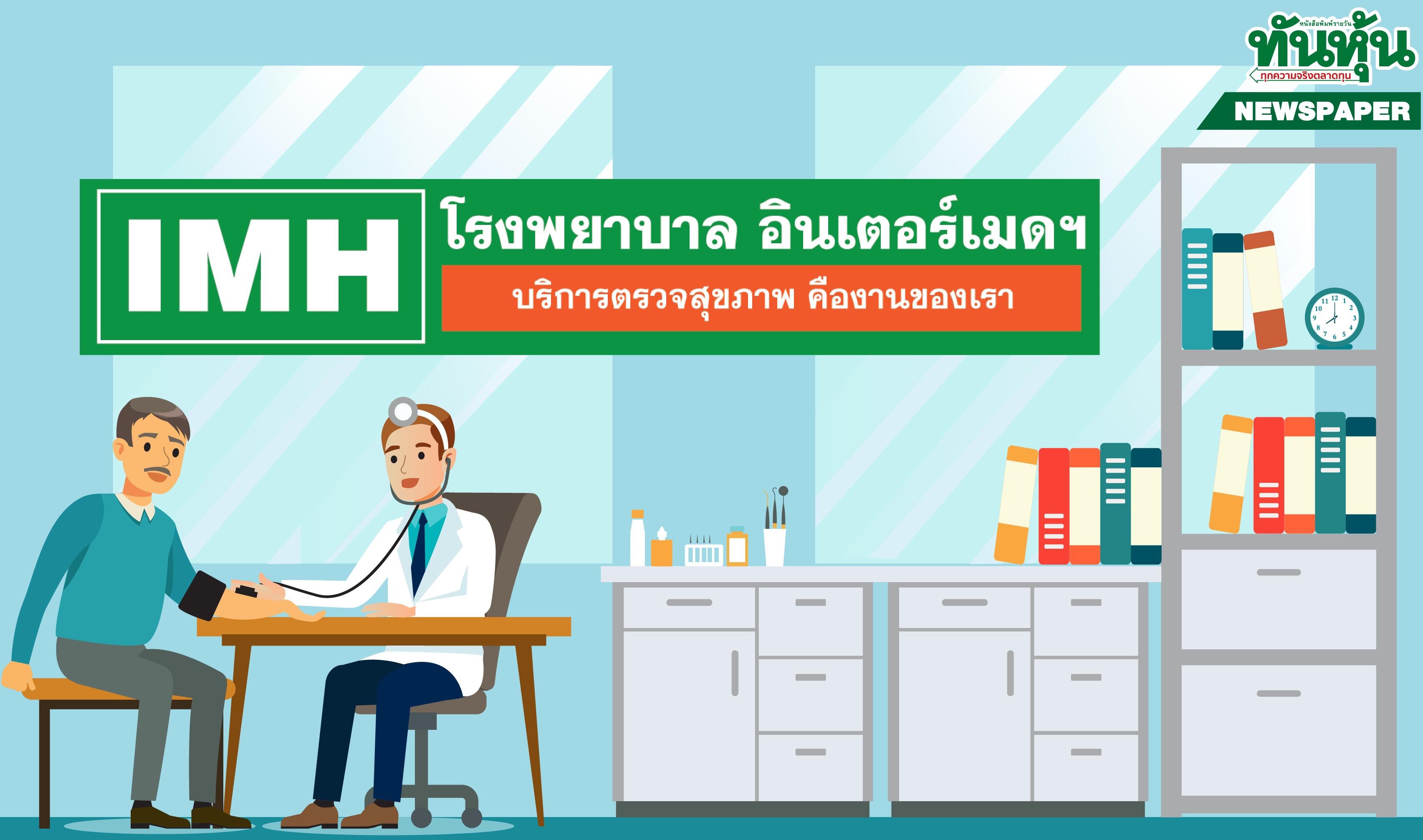 'IMH'รัฐ-เอกชนแห่ใช้บริการ จ้องซื้อกิจการขยายฐานธุรกิจ