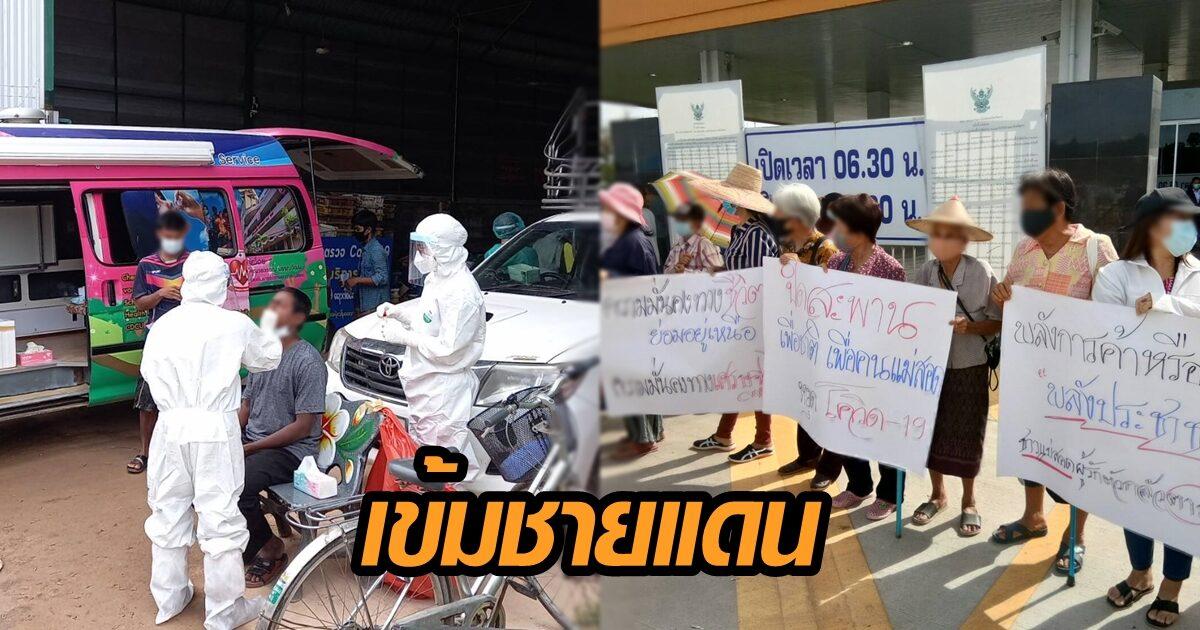 ยกระดับเข้มชายแดน ผวาพม่าติดเชื้อโควิดเข้าไทย
