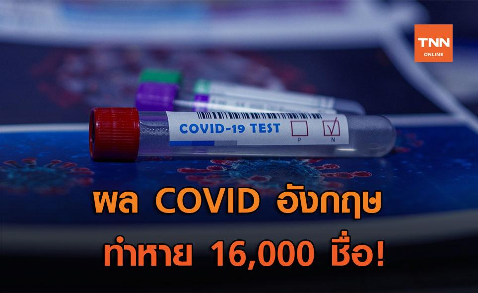 ผล COVID-19 อังกฤษ ทำหาย 16,000 ชื่อ