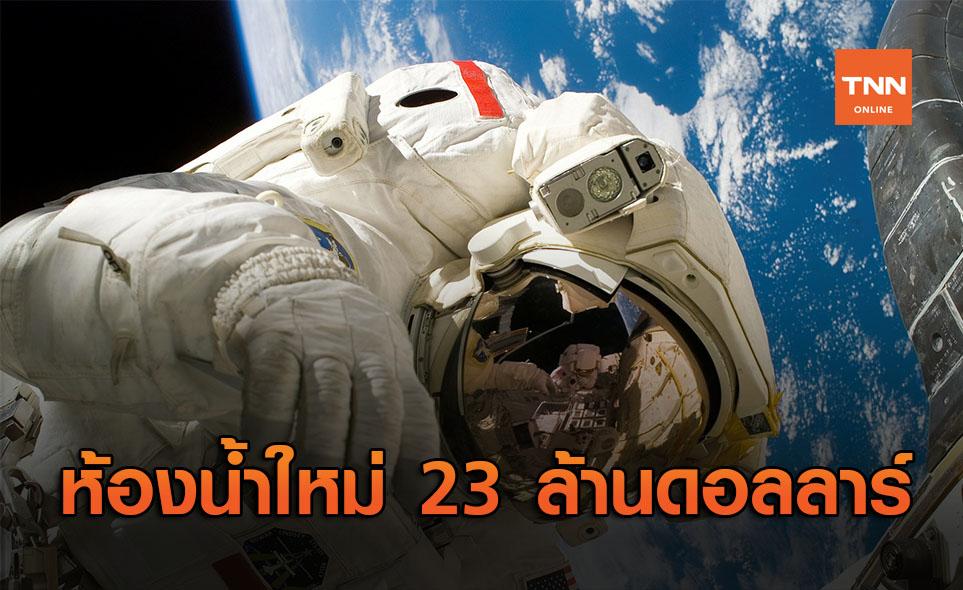 NASA ทุ่ม 23 ล้านดอลลาร์ พัฒนาโถสุขภัณฑ์ใหม่เตรียมใช้บน ISS