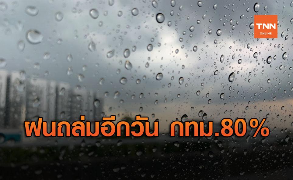 สภาพอากาศ โดย กรมอุตุนิยมวิทยา ประจำวันที่ 12 ต.ค.63