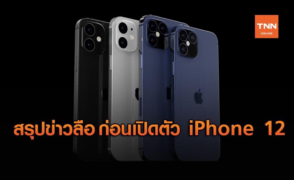สรุปข่าวลือ iPhone 12 ที่คุณควรรู้ ก่อนการเปิดตัว เที่ยงคืน 14 ตุลาคมนี้