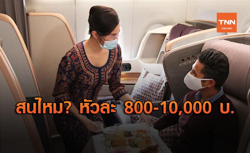 สิงคโปร์แอร์ไลน์ แปลงเครื่องบินเป็นร้านอาหาร จองเต็มในครึ่งชม.