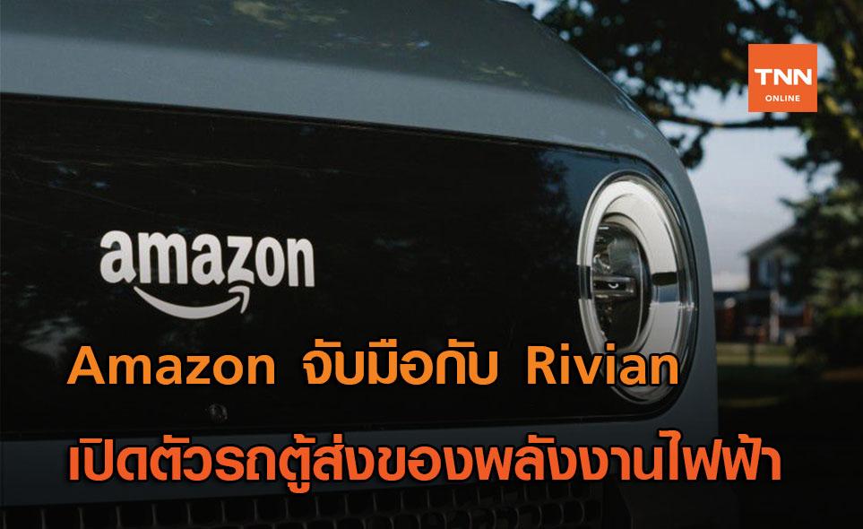 Amazon เปิดตัวรถตู้พลังงานไฟฟ้ารุ่นใหม่ที่สร้างโดย Rivian