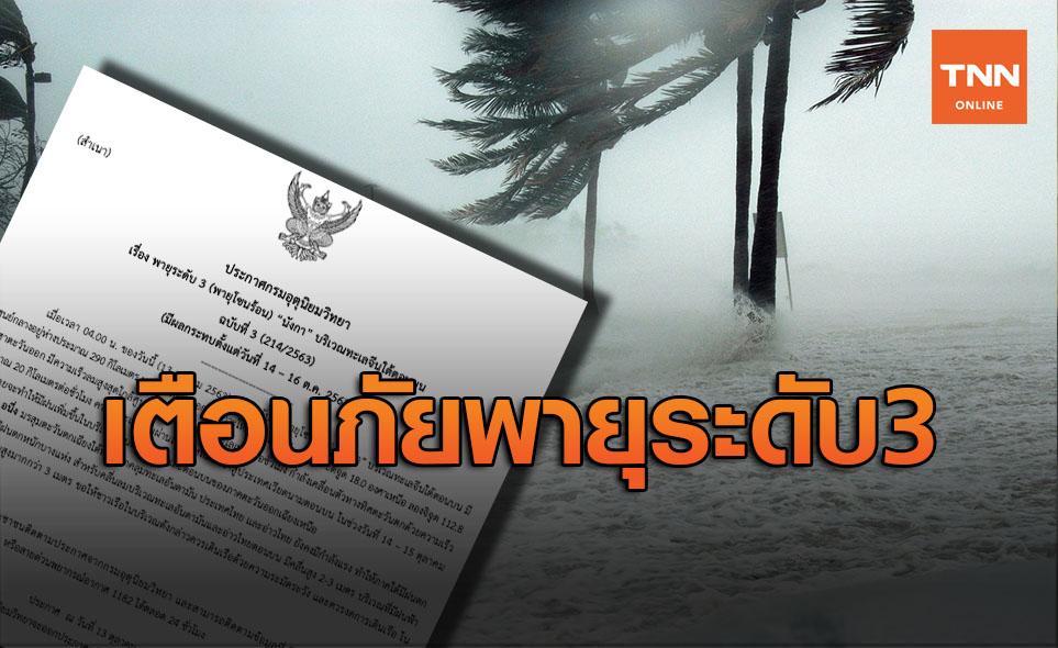 เตือนฉ.3 พายุนังกา กระทบตะวันออก-อีสาน ฝนตกเพิ่ม!