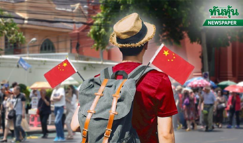 เปิดจีนเข้าไทย ล็อตแรก20ต.ค. โรงแรมเริ่มฟื้น