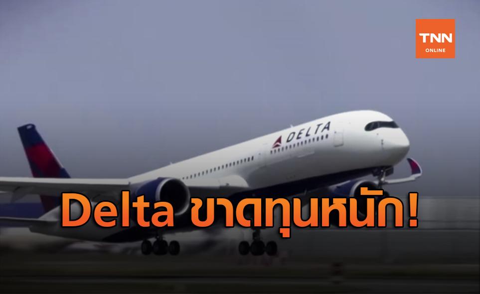 สายการบิน Delta ขาดทุน 5.4 พันล้านดอลล์ในไตรมาสที่ 3