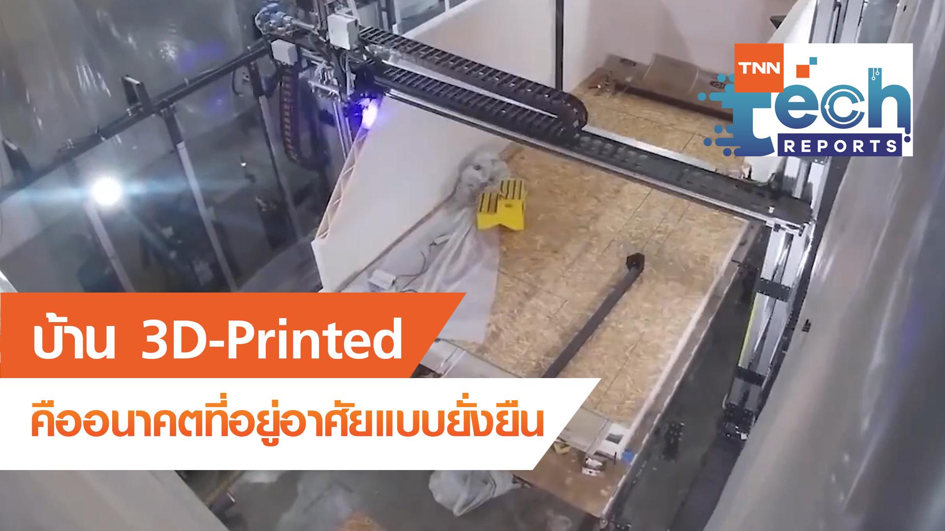 บ้าน 3D-Printed คืออนาคตที่อยู่อาศัยแบบยั่งยืน   TNN Tech Reports EP 7   13 ต.ค. 63