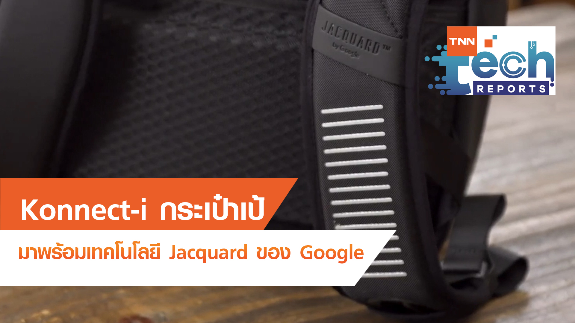 Konnect-i กระเป๋าเป้มาพร้อมเทคโนโลยี Jacquard ของ Google | TNN Tech Reports EP 7 | 13 ต.ค. 63