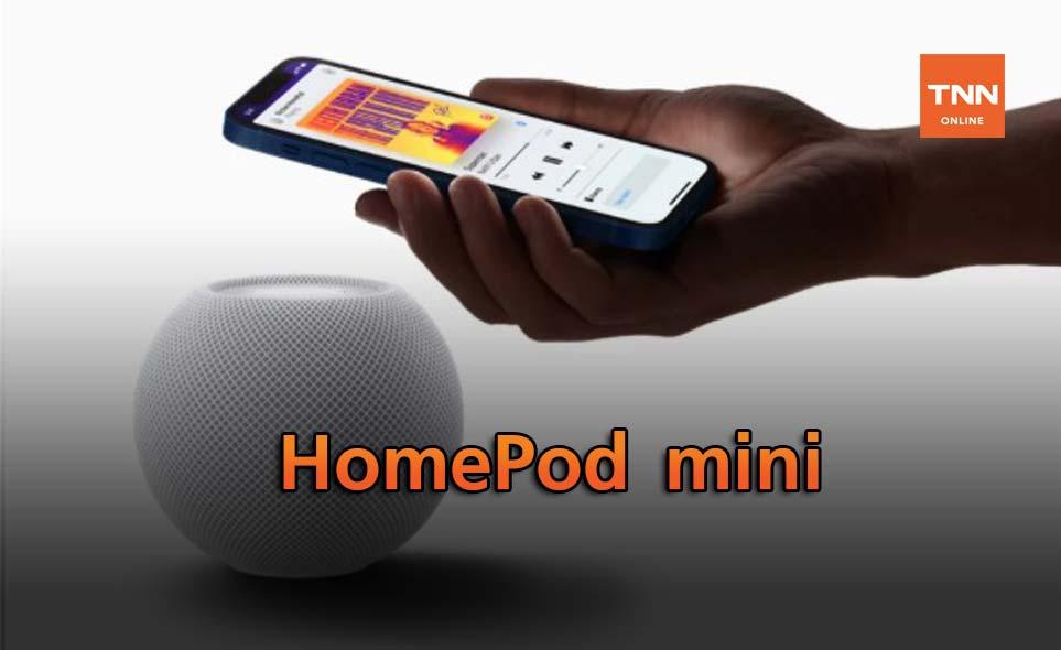 Apple ประกาศเปิดตัว HomePod mini ลำโพงอัจฉริยะราคาเบ๊าเบา