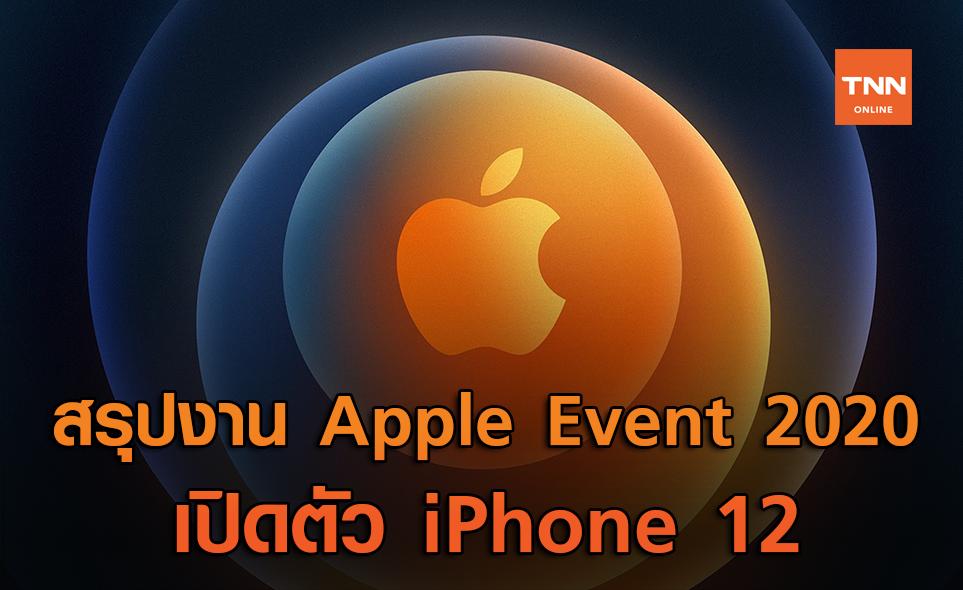 สรุปงาน Apple Event 2020 พร้อมการเปิดตัว iPhone 12