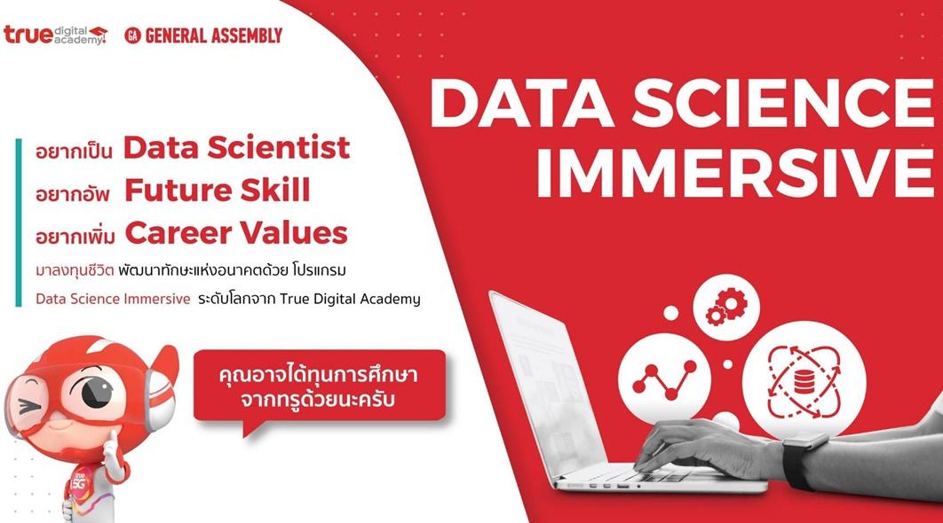 """พัฒนาทักษะแห่งอนาคต...อัปสกิลสู่สายอาชีพ """"Data Scientist"""""""