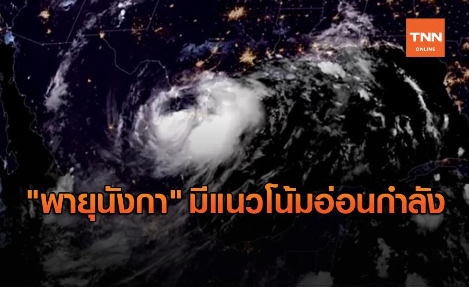 """""""พายุนังกา"""" ขึ้นฝั่งเวียดนาม จ่ออ่อนกำลังเป็นดีเปรสชัน"""