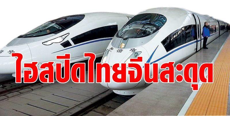 รถไฟไทยจีนสะดุด จ่อขยายเวลาสัญญา 2-1 หลังติดปัญหารื้อย้ายอาณัติสัญญาณ