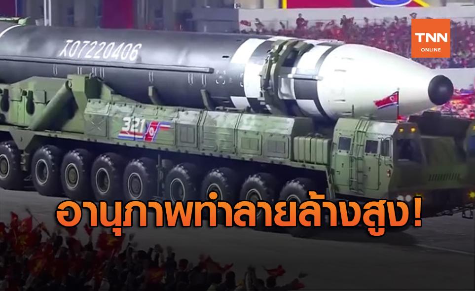 วิเคราะห์ขีปนาวุธใหม่เกาหลีเหนือ ทรงพลังสุดเท่าที่เคยพัฒนามา