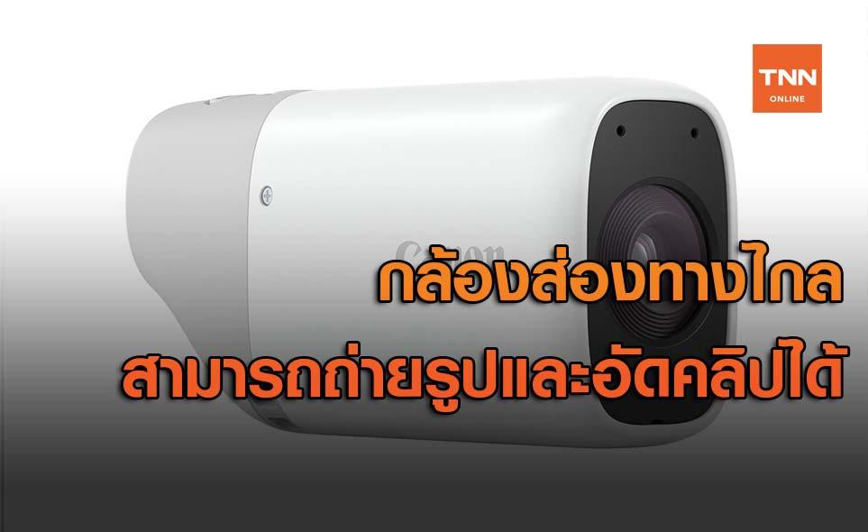 PowerShot Zoom กล้องส่องทางไกลที่สามารถถ่ายรูปและอัดคลิปได้