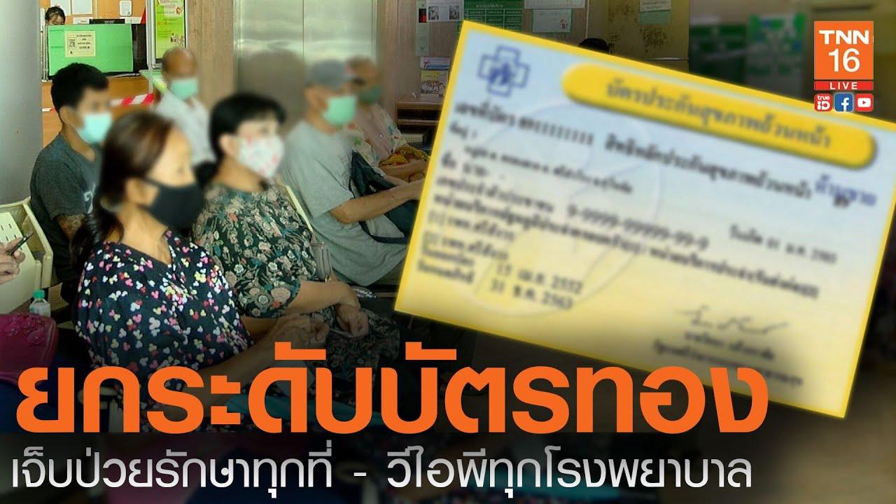 ยกระดับบัตรทอง เจ็บป่วยรักษาทุกที่ VIP ทุกโรงพยาบาล (คลิป)