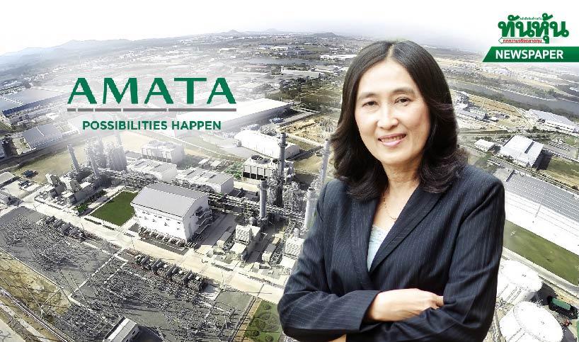 AMATAรายได้ประจำพุ่ง ธุรกิจขายน้ำ-ไฟทยอยฟื้น