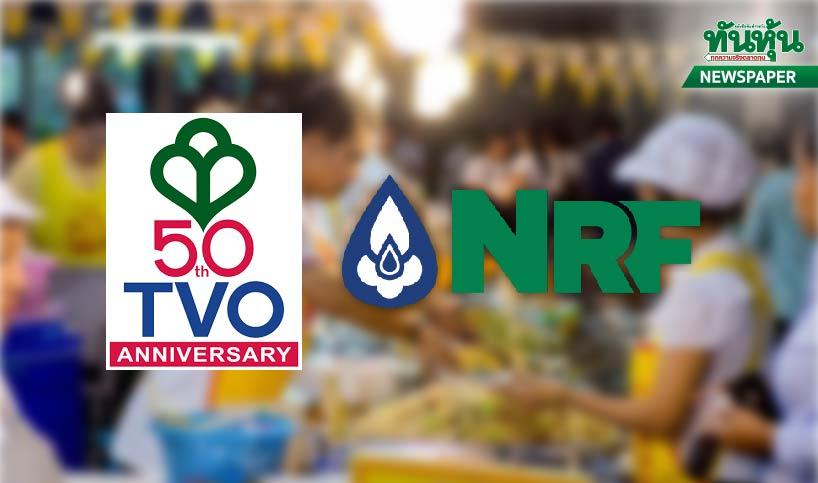 กินเจสะพัด4.6หมื่นล้าน หนุนยอดขายTVO-NRF