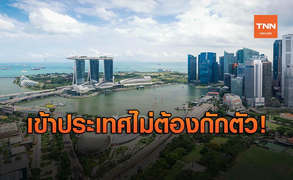 สิงคโปร์-ฮ่องกง บรรลุข้อตกลง เข้าประเทศไม่ต้องกักตัว 14 วัน