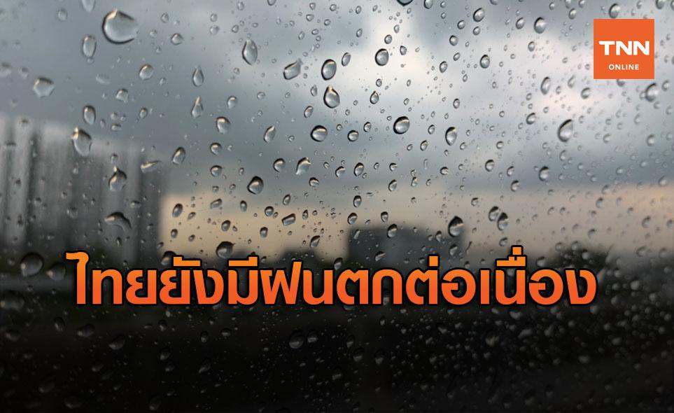 สภาพอากาศ โดย กรมอุตุนิยมวิทยา ประจำวันที่ 15 ต.ค. 63