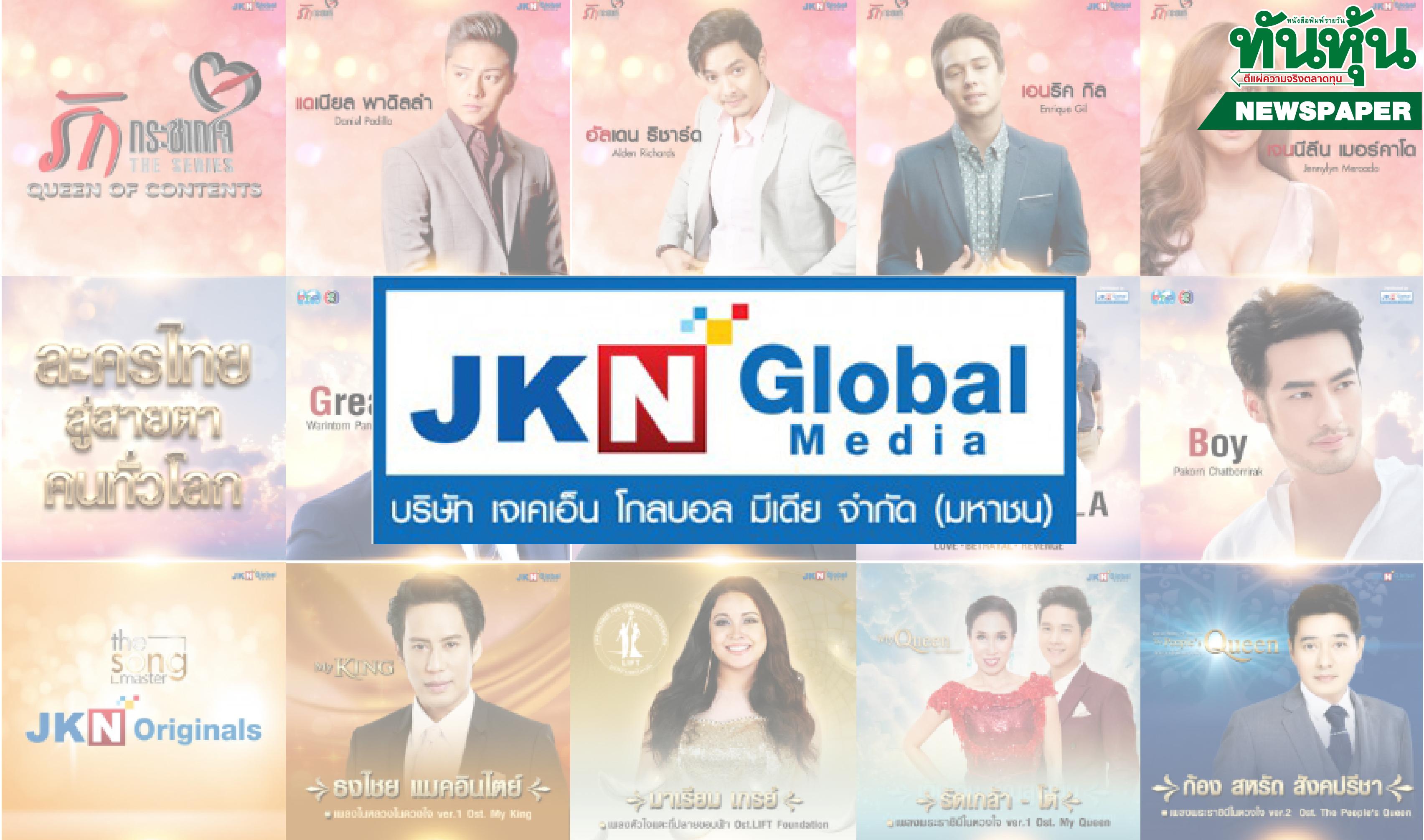 'JKN'ผนึกยักษ์ใหญ่อาเซียน ขายคอนเทนต์ซีรีส์ละครไทย