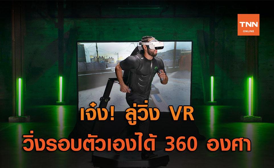 """ลู่วิ่งแบบ VR """"Virtuix Omni One"""" ทางเลือกใหม่ของการออกกำลังกายในบ้าน"""